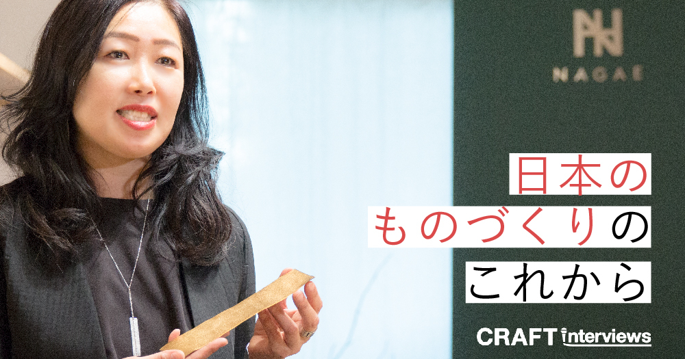 Thumb nagaeplus interview 2 craft
