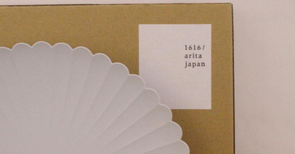 1616/arita japanー『普段使いの有田焼』ーお洒落で洗練された有田焼