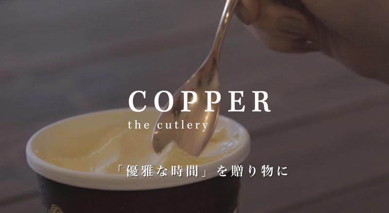 COPPER the cutleryのブランドロゴ